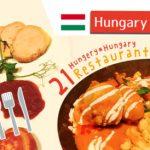 ブダペスト王宮の丘にあるレストラン「21」でハンガリー料理初体験