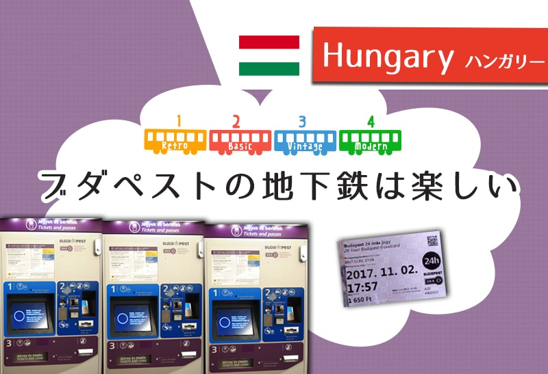 24時間券が便利!ブダペストではレトロ可愛い地下鉄に乗ってみて☆