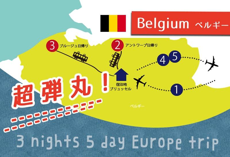 3泊5日でヨーロッパ旅行は可能?4.5連休でベルギーに訪れた話
