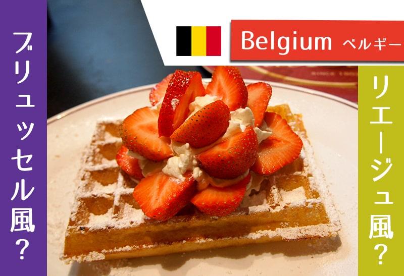 ベルギーワッフル食べ比べ*ブリュッセルやアントワープのおすすめ店