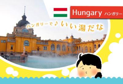 ハンガリーで温泉?!ブダペストのセーチェニ温泉で朝風呂してみたよ