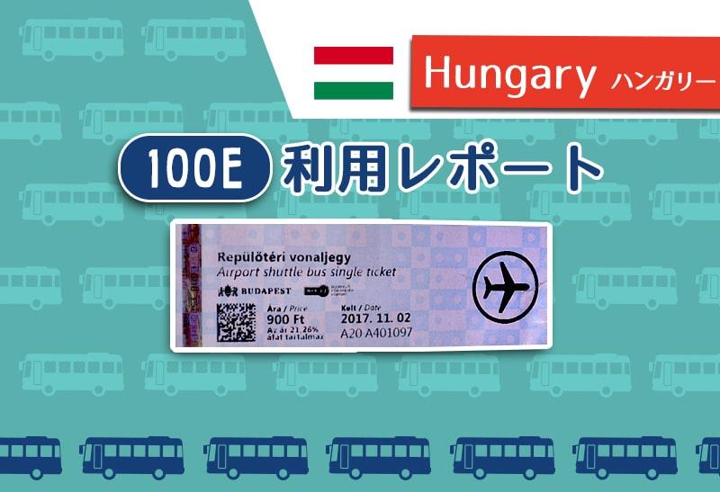 ブダペスト市内⇒空港を新しい100Eシャトルバスで移動してみた