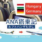 2017年ANA便☆ミュンヘン⇒羽田エコノミークラス搭乗記