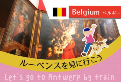 ブリュッセルから日帰り可能!フランダースの犬の舞台アントワープへ
