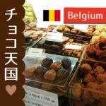 ベルギーでお気に入りのチョコレート屋さん3店を紹介します♪