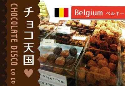 ベルギーチョコレートめぐり