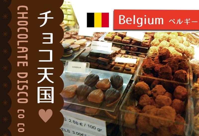 お手頃で美味しい!私がベルギーで訪れたおすすめチョコレート店3選