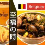 ブリュッセルのレストラン☆シェ・レオンのムール貝が美味しくて感動