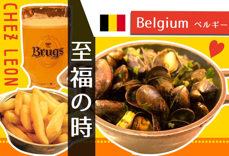 ブリュッセルのおすすめレストラン☆シェ・レオンのムール貝に感動