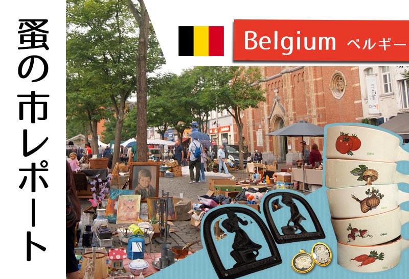 ブリュッセルのジュ-ド-バル広場&ブルージュの運河岸で蚤の市訪問