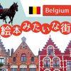 ベルギー旅行ならブルージュがおすすめ!町並みの魅力と行き方を紹介