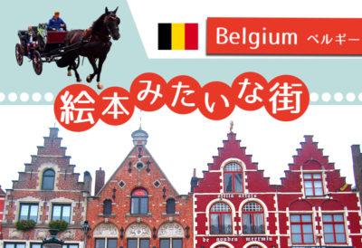 ベルギー旅行ならブルージュがおすすめ!日帰りした感想と町の見所