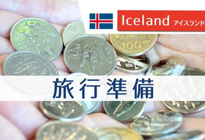 アイスランド旅行準備