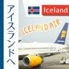 日本⇒レイキャビクへ!フィンエアー&アイスランド航空搭乗記☆