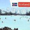 世界一広い露天風呂!アイスランドの現地ツアーでブルーラグーン満喫