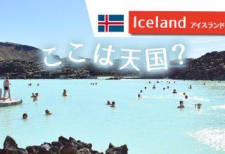 世界一広い露天風呂!アイスランドのブルーラグーンに行ってみました