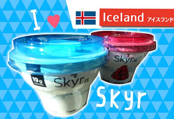 アイスランド旅行の朝食はこれで決まり!名物スキールにハマりました
