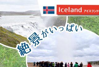 アイスランドの自然絶景が凝縮☆ゴールデンサークルツアーがおすすめ