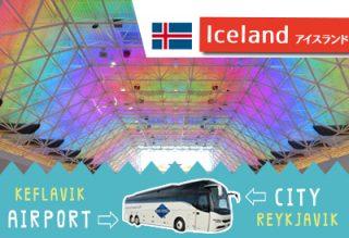 レイキャビク市内~ケプラヴィーク空港のバス移動|アイスランド旅行