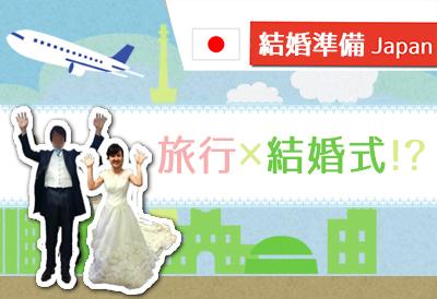 海外旅行がテーマの結婚式?私達の披露宴と準備の全部を紹介します