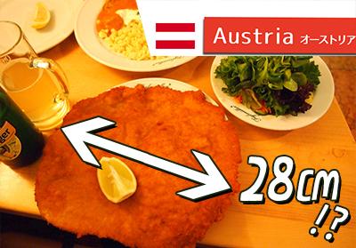 ウィーンの人気レストランで名物ウィンナーシュニッツェル食べてみたよ