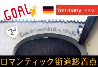 フュッセン観光☆「ロマンティック街道終点」の家の壁ってどこ?