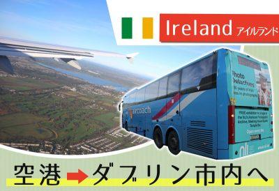 フランクフルト経由ダブリンへ!空港~市内のバスでの行き方は?