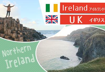 北アイルランドに日帰り!ダブリンからジャイアンツコーズウェイへ