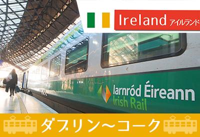 ダブリン~コーク電車での行き方メモ。切符は事前購入がお得です!