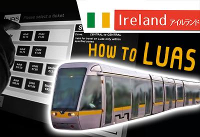ダブリン市内の移動に便利!路面電車LUASルアスに乗ってみた。