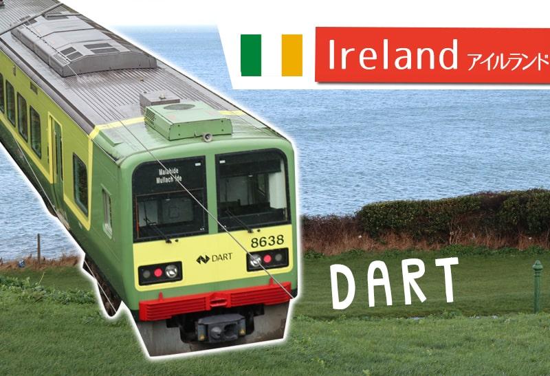 ダブリンの海沿いを走る♪近郊電車DARTダートの乗車方法