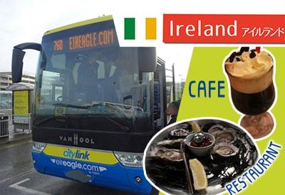 ダブリン空港~ゴールウェイのバスでの行き方。食事情報も少し☆