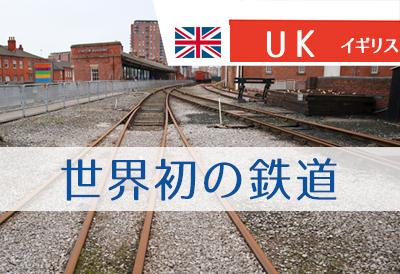 世界最古の鉄道!?マンチェスター科学産業博物館は無料なのに楽しい
