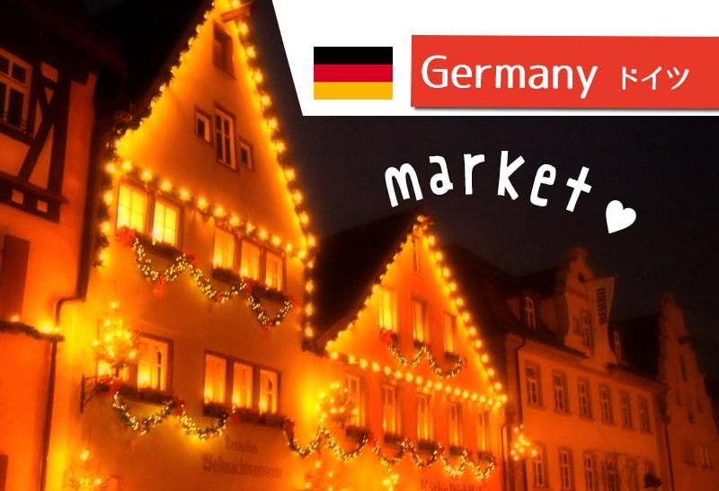 南ドイツでクリスマスマーケットめぐり。訪れた4都市を一挙紹介!