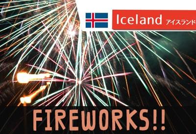 アイスランドの年越しがスゴすぎる!花火&かがり火ツアー参加レポ