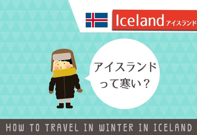 真冬のアイスランド旅行の準備録!寒さはどんなかんじ?服装は?