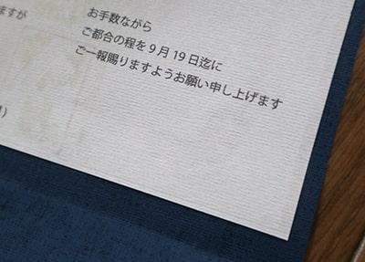 結婚式招待状の中紙