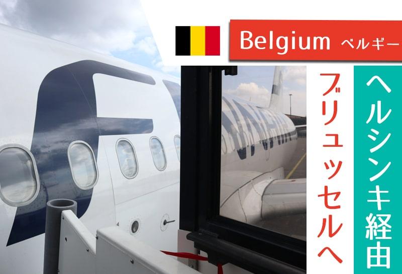 フィンエアーでベルギーへ☆関空⇒ヘルシンキ⇒ブリュッセル移動記録