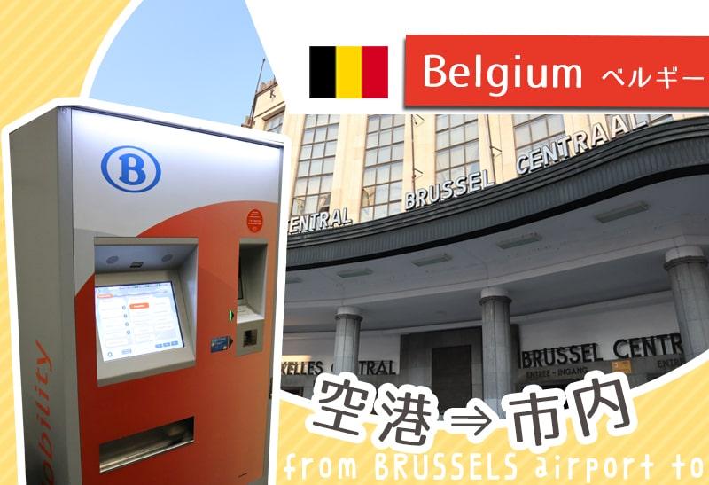 ブリュッセル空港から市内中央駅への行き方。電車での移動が便利♪