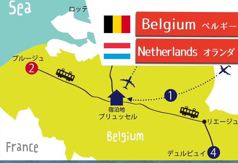 ベルギー+オランダ旅行の日程・費用まとめ
