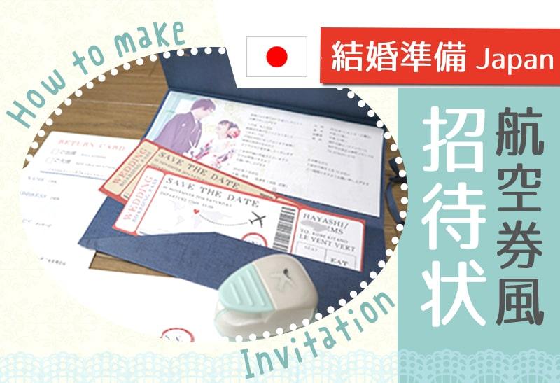 結婚式ペーパーアイテム制作記録|航空券風招待状を手作りしました♪