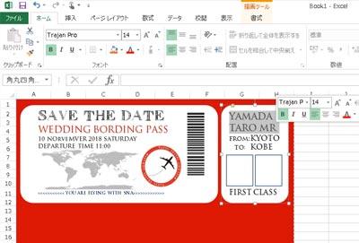 エクセルで航空券風招待状を作ってみた