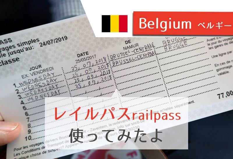 ベルギー国内移動に便利!レイルパスRailpass回数券で列車旅