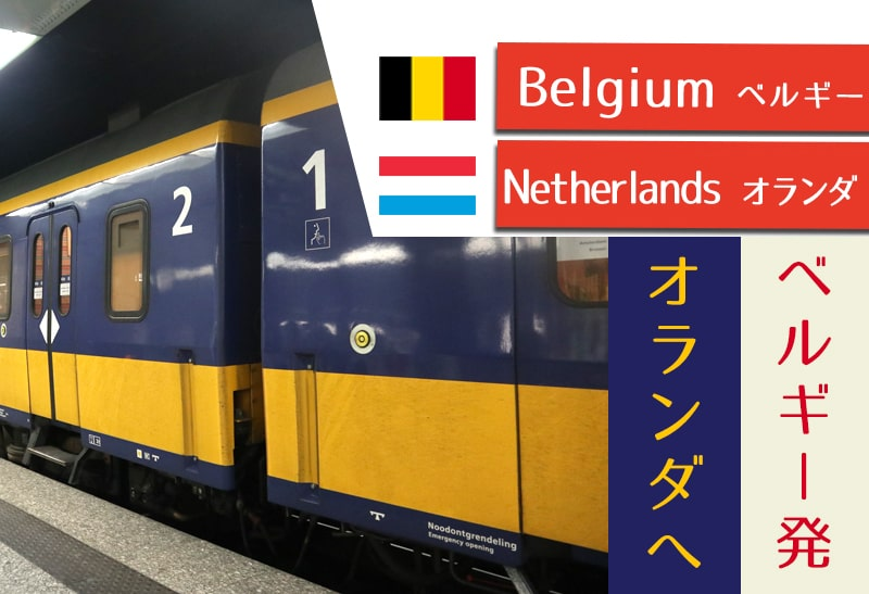 遅延注意!?ベルギーのブリュッセルからオランダを列車で訪れた話