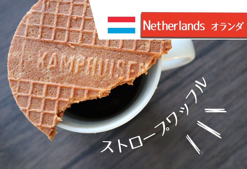オランダの定番土産ストロープワッフル☆発祥地ゴーダで食べてみたよ