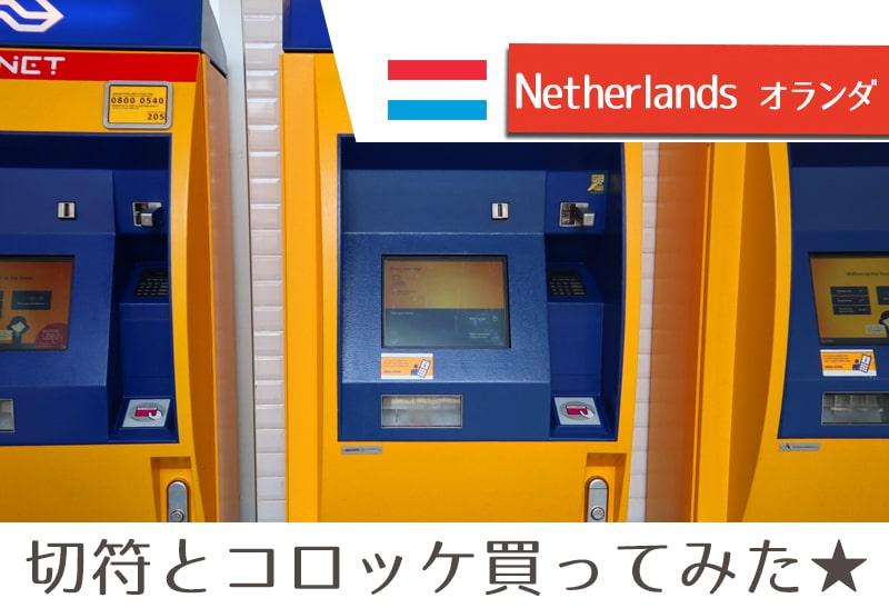 オランダのゴーダ~ロッテルダムを電車移動。切符の買い方は?