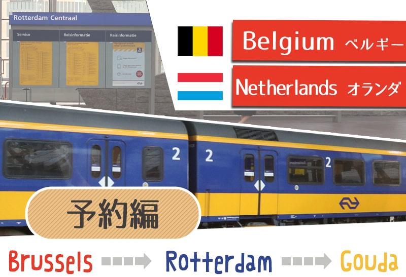 ブリュッセル~ロッテルダム経由ゴーダへ。IC列車チケット購入メモ