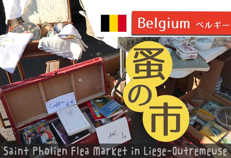 掘り出し物いっぱい*ベルギー・リエージュの蚤の市がおすすめ!