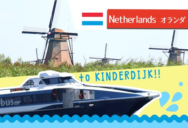 キンデルダイクの風車群が絶景!ロッテルダムから水上バスでの行き方