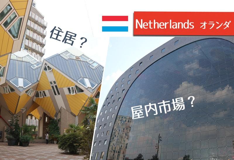 キューブハウスとマルクトハル。ロッテルダムは近代建築がスゴイ!